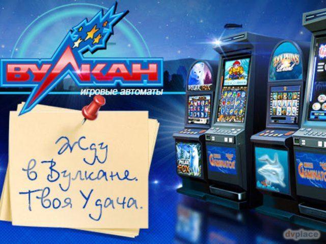 Игровые аппараты вулкан vulcan играть игровые автоматы гейминатор